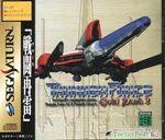 Thunderforce-p2