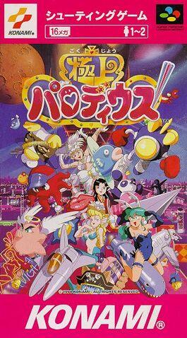 File:GokujōParodius!.jpg