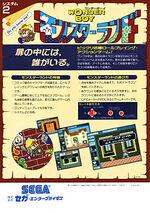 Wonder Boy in Monster Land arcade flyer