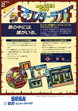 File:Wonder Boy in Monster Land arcade flyer.jpg
