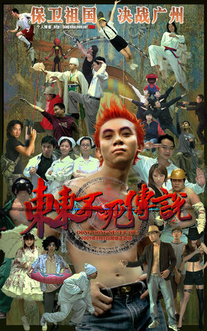 File:Dong Dong Never Die cover.jpg
