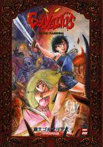 Golvellius MSX cover