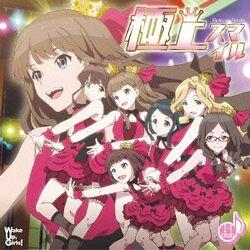 Gokujo Smile Regular - cover