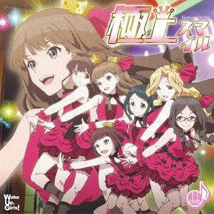 File:Gokujo Smile Regular - cover.jpg