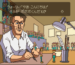 File:WallyWoSagase-SNES-04.png