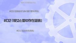 Ushinawareta Mirai wo Motomete - 02 02.38