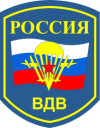 File:VDV Patch.png