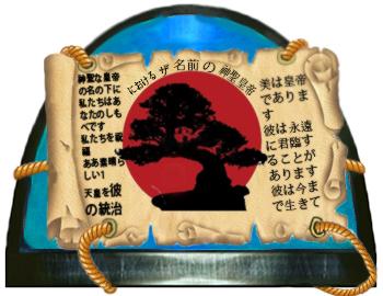 File:Emperor's Shadows SP2.jpg