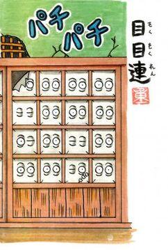 20100312170258dc3-Mokumokuren