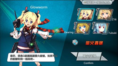 Initial ship glowworm