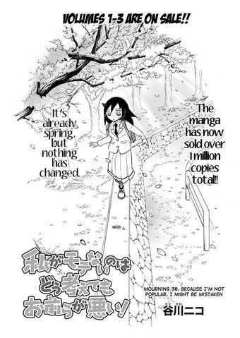 File:WataMote Manga Chapter 038.jpg