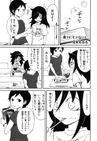File:WataMote Manga Chapter 014.jpg