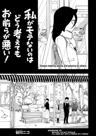 File:WataMote Manga Chapter 099.jpg