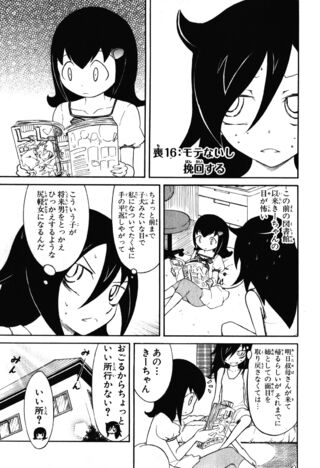 WataMote Manga Chapter 016