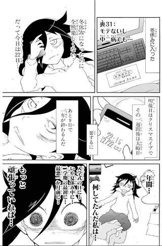 WataMote Manga Chapter 031