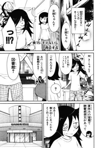 File:WataMote Manga Chapter 015.jpg
