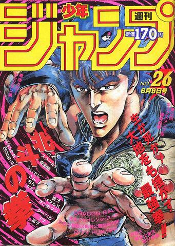 File:Issue 26 1986.jpg