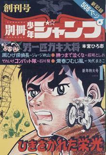 File:Bessatsu Jump.jpg