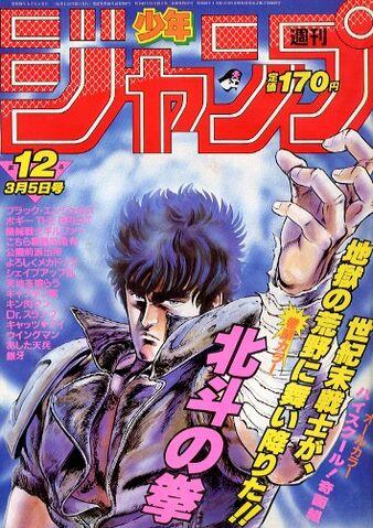 File:Issue 12 1984.jpg