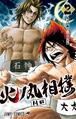 Hinomaru Zumo WSJ Volume 2
