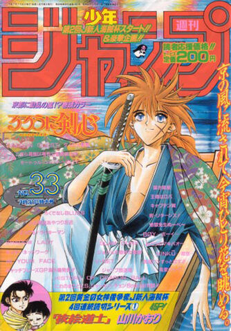 File:Issue 33 1995.jpg
