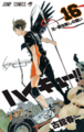Haikyu!! WSJ Volume 16