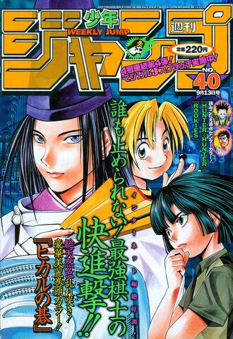 File:Issue 40 1999.jpg