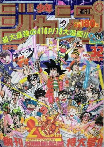 File:Issue 32 1988.jpg