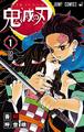 Kimetsu no Yaiba WSJ Volume 1