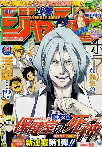 File:Hokenshitsu no Shinigami.jpg