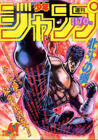File:Issue 41 1987.jpg