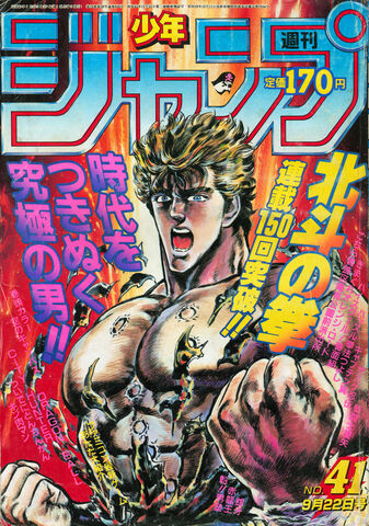 File:Issue 41 1986.jpg