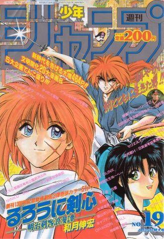 File:Issue 19 1994.jpg