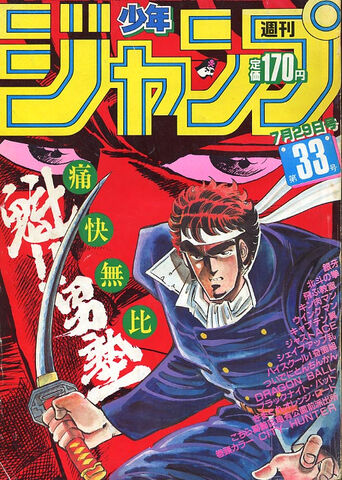 File:Issue 33 1985.jpg