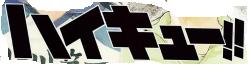 File:Hakiyuu Wiki Wordmark.png