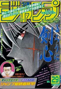 File:Issue 29 1997.jpg
