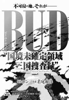 BUD Border Undetermined Domain Three Kingdoms Investigation Records Chapter 1 Cover