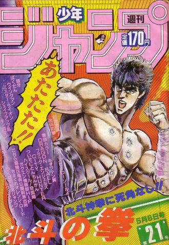 File:Issue 21 1985.jpg
