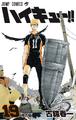 Haikyu!! WSJ Volume 19