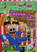 File:Seikimatsu Leader Den Takeshi!.jpg