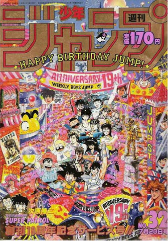 File:Issue 32 1987.jpg