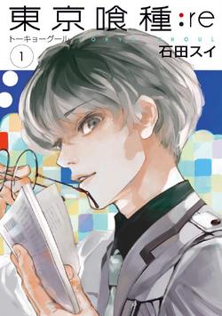Tokyo Ghoul re WYJ Volume 1
