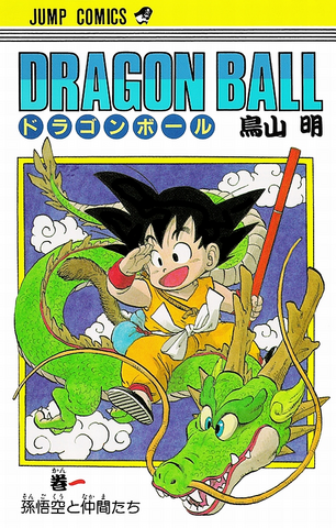 File:DB Tankōbon.png
