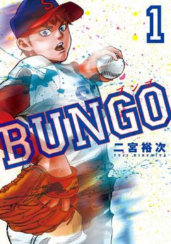 Bungo WYJ Volume 1