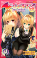 To Love Ru Darkness JSQ Volume 4