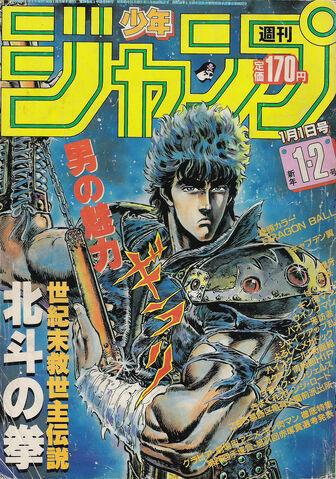 File:Issue 1-2 1985.jpg