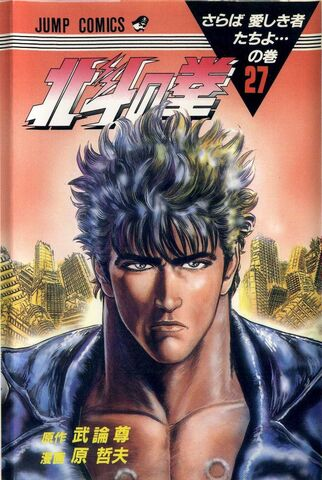 File:Fist of the North Star.jpg