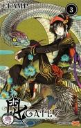 Gate 7 JSQ Volume 3