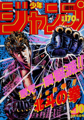 File:Issue 10 1987.jpg