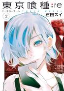 Tokyo Ghoul re WYJ Volume 2